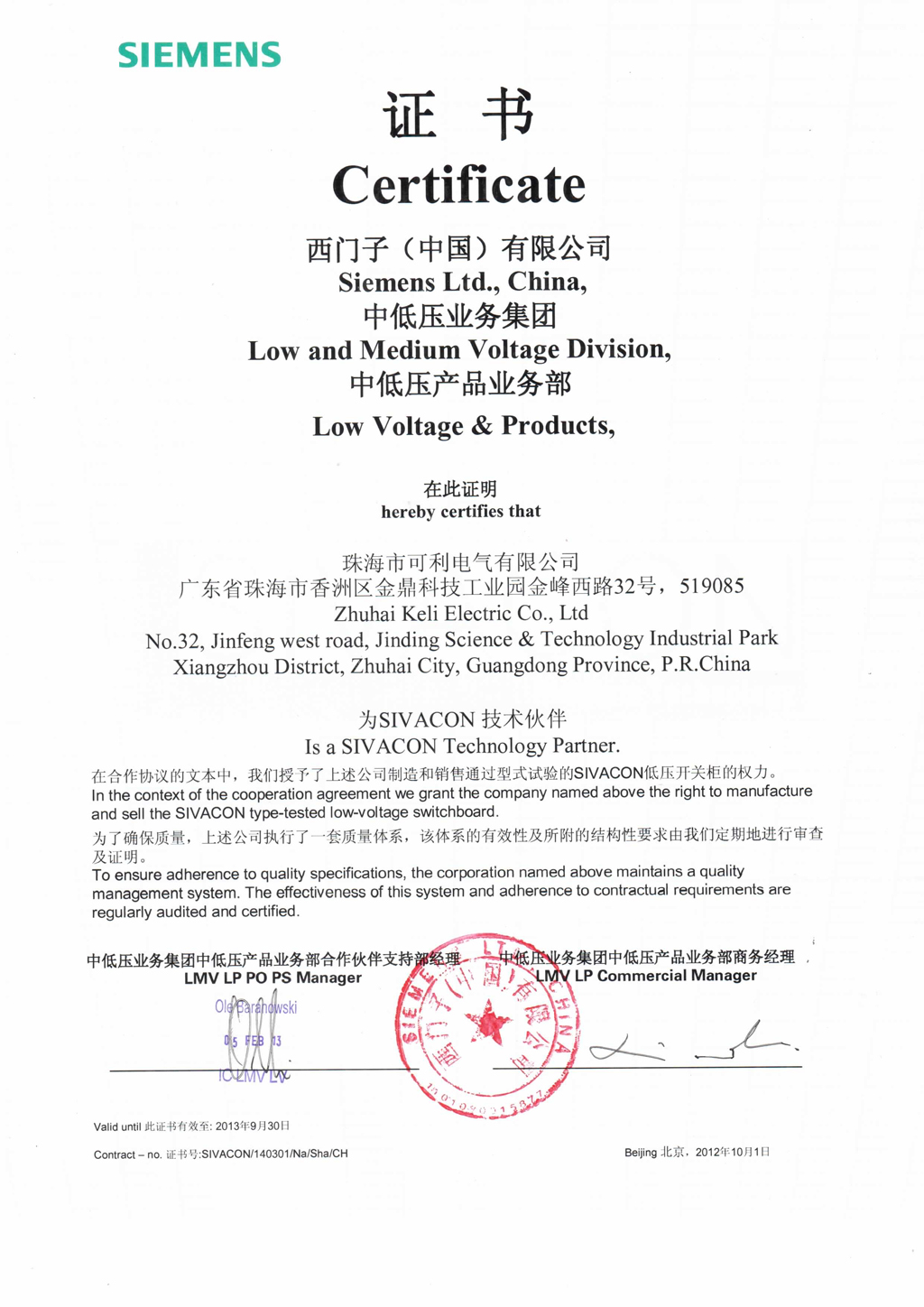 Congratulations to keli successful product license certificate on october 2012 our company successfully obtains sivacon 8pt product license certificate authorized by siemens china ltd 1betcityfo Image collections